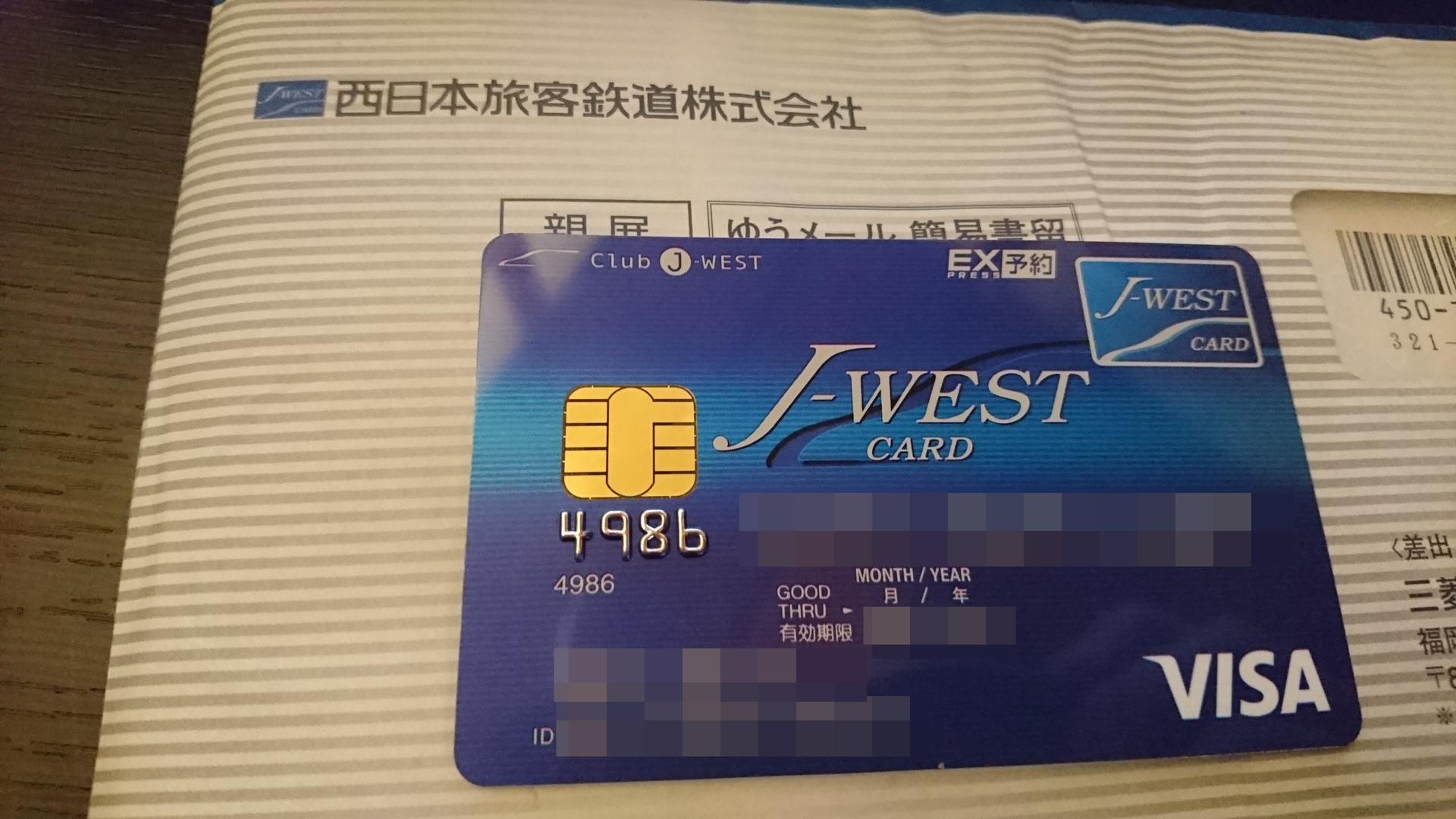 Jwest カード