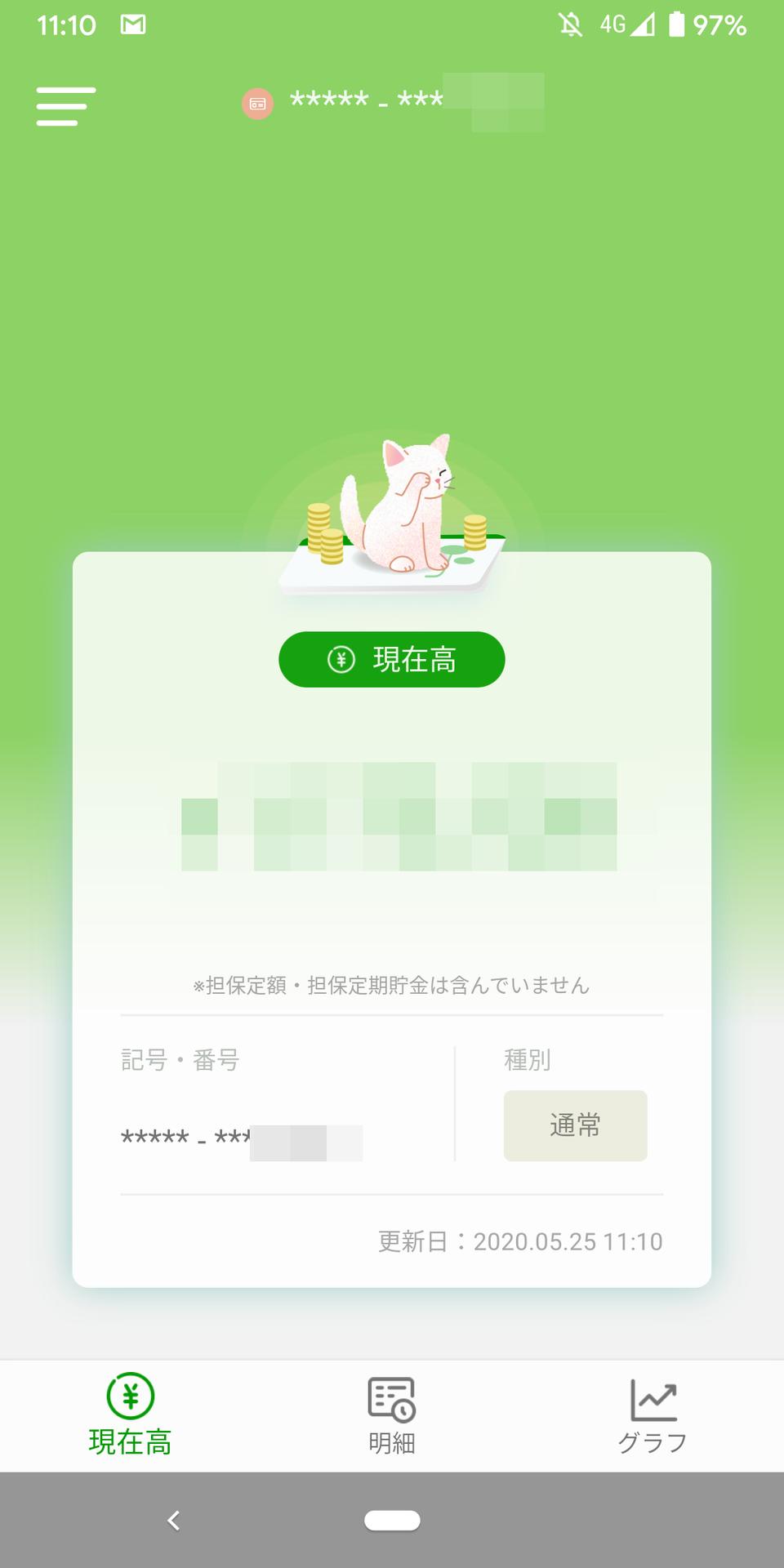 通帳 アプリ ゆうちょ